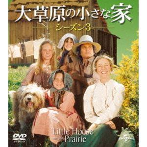 大草原の小さな家 シーズン3 バリューパック [DVD]