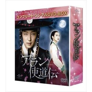 アラン使道伝〈コンプリート・シンプルDVD-BOX5,000円シリーズ〉【期間限定生産】 [DVD]|dss