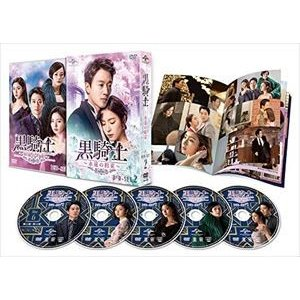 黒騎士〜永遠の約束〜 DVD-SET2 [DVD]