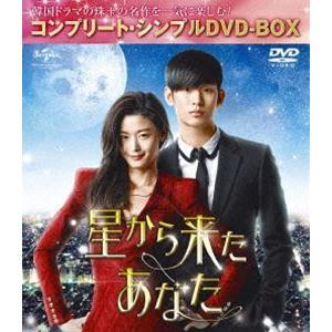 星から来たあなた<コンプリート・シンプルDVD-BOX5,000円シリーズ>【期間限定生産】 [DVD]|dss
