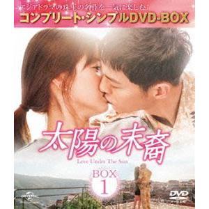 太陽の末裔 Love Under The Sun BOX1<コンプリート・シンプルDVD-BOX5,...