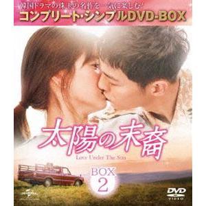 太陽の末裔 Love Under The Sun BOX2<コンプリート・シンプルDVD-BOX5,...