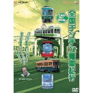 全国チンチン電車紀行 北海道・北陸・関東編 [DVD] :GNBW-1172 ...