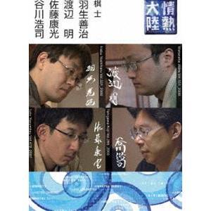 情熱大陸×羽生善治・渡辺明・佐藤康光・谷川浩司 [DVD]|dss