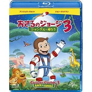 劇場版 おさるのジョージ3/ジャングルへ帰ろう [Blu-ray] dss