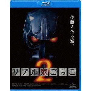 リアル鬼ごっこ2 [Blu-ray]|dss