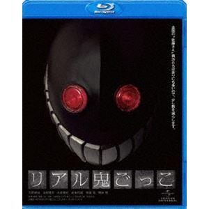 リアル鬼ごっこ [Blu-ray]|dss