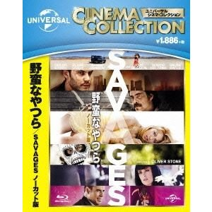 野蛮なやつら/SAVAGES-ノーカット版- [Blu-ray] dss