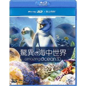 驚異の海中世界 [Blu-ray]