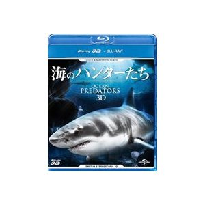 海のハンターたち [Blu-ray]