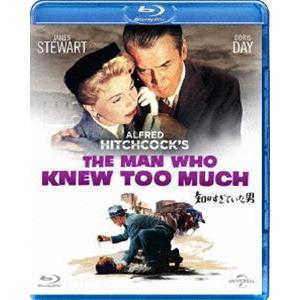 知りすぎていた男 [Blu-ray]|dss
