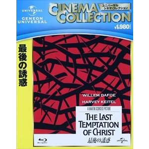 最後の誘惑 [Blu-ray]|dss