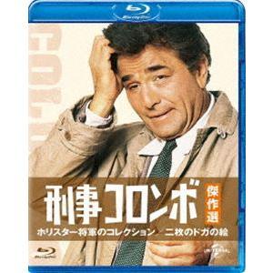 刑事コロンボ傑作選 ホリスター将軍のコレクション/二枚のドガの絵 [Blu-ray]|dss