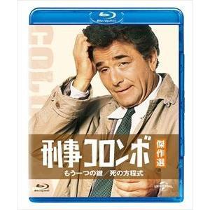 刑事コロンボ傑作選 もう一つの鍵/死の方程式 [Blu-ray]|dss