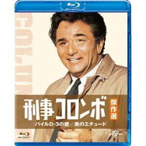 刑事コロンボ傑作選 パイルD-3の壁/黒のエチュード [Blu-ray]|dss