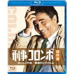 刑事コロンボ傑作選 ロンドンの傘/偶像のレクイエム [Blu-ray]|dss