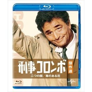刑事コロンボ傑作選 二つの顔/毒のある花 [Blu-ray]|dss