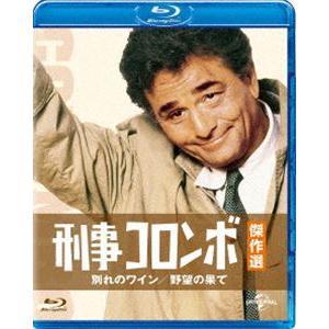 刑事コロンボ傑作選 別れのワイン/野望の果て [Blu-ray]|dss