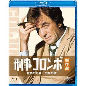 刑事コロンボ傑作選 愛情の計算/白鳥の歌 [Blu-ray]|dss