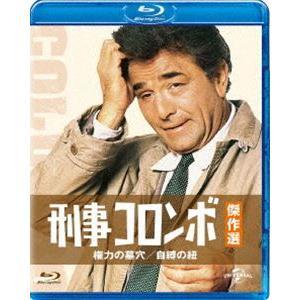 刑事コロンボ傑作選 権力の墓穴/自縛の紐 [Blu-ray]|dss