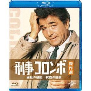 刑事コロンボ傑作選 逆転の構図/祝砲の挽歌 [Blu-ray]|dss