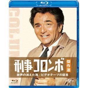 刑事コロンボ傑作選 歌声の消えた海/ビデオテープの証言 [Blu-ray]|dss