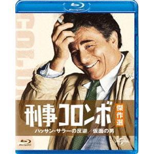 刑事コロンボ傑作選 ハッサン・サラ―の反逆/仮面の男 [Blu-ray]|dss