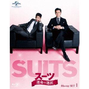 SUITS/スーツ〜運命の選択〜 Blu-ray SET1 [Blu-ray] dss