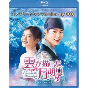 雲が描いた月明り BD-BOX2<コンプリート・シンプルBD-BOX6,000円シリーズ>【期間限定生産】 [Blu-ray]