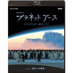 NHKスペシャル プラネットアース Episode 1 生きている地球 [Blu-ray] dss