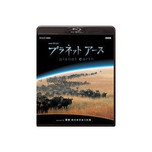 NHKスペシャル プラネットアース Episode 6 草原 命せめぎあう大地 [Blu-ray] dss