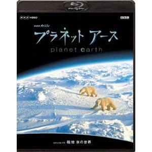 NHKスペシャル プラネットアース Episode 8 極地 氷の世界 [Blu-ray] dss