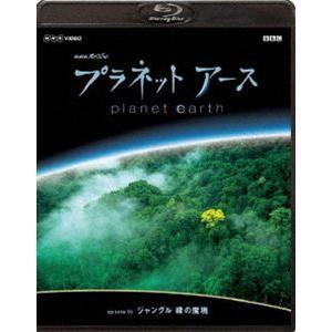 NHKスペシャル プラネットアース Episode 9 ジャングル 緑の魔境 [Blu-ray] dss