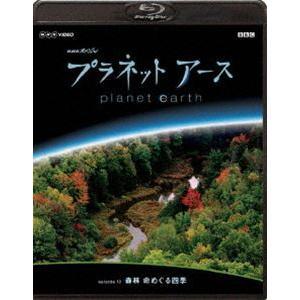 NHKスペシャル プラネットアース Episode 10 森林 命めぐる四季 [Blu-ray] dss