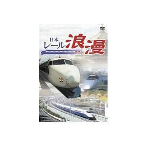 日本レール浪漫 [DVD]