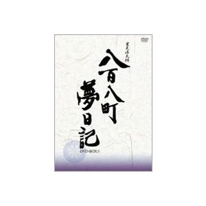 八百八町夢日記 -隠密奉行とねずみ小僧- DVD-BOX(1) [DVD]|dss