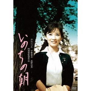 「川島雄三生誕100周年」&「芦川いづみデビュー65周年」記念シリーズ いのちの朝 [DVD]|dss