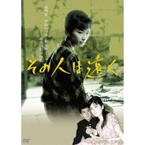 「川島雄三生誕100周年」&「芦川いづみデビュー65周年」記念シリーズ その人は遠く [DVD]|dss