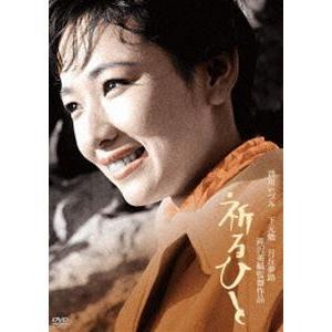 「川島雄三生誕100周年」&「芦川いづみデビュー65周年」記念シリーズ 祈るひと [DVD]|dss