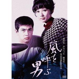 川島雄三生誕100周年&芦川いづみデビュー65周年 記念シリーズ 嵐を呼ぶ男 [DVD]|dss