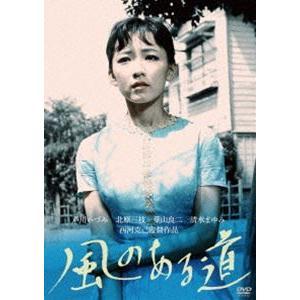 川島雄三生誕100周年&芦川いづみデビュー65周年 記念シリーズ 風のある道 [DVD]|dss