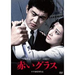 渡哲也 俳優生活55周年記念「日活・渡哲也DVDシリーズ」 赤いグラス 初DVD化 特選10作品(HDリマスター) [DVD]|dss