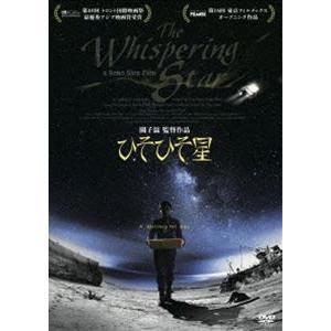 ひそひそ星 [DVD]|dss