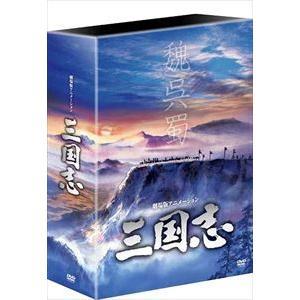 劇場公開25周年記念 劇場版アニメーション『三国志』HDリマスター版 DVD-BOX [DVD]|dss