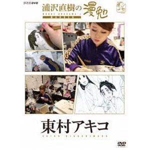 浦沢直樹の漫勉 東村アキコ [DVD]|dss
