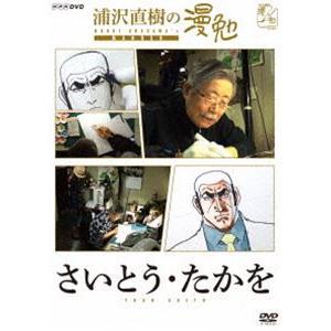 浦沢直樹の漫勉 さいとう・たかを [DVD]|dss
