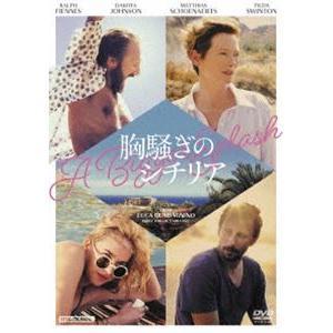 胸騒ぎのシチリア [DVD]|dss