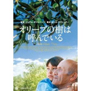 オリーブの樹は呼んでいる [DVD]|dss