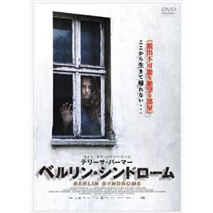 ベルリン・シンドローム [DVD]