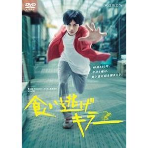 ドラマW 食い逃げキラー [DVD]|dss